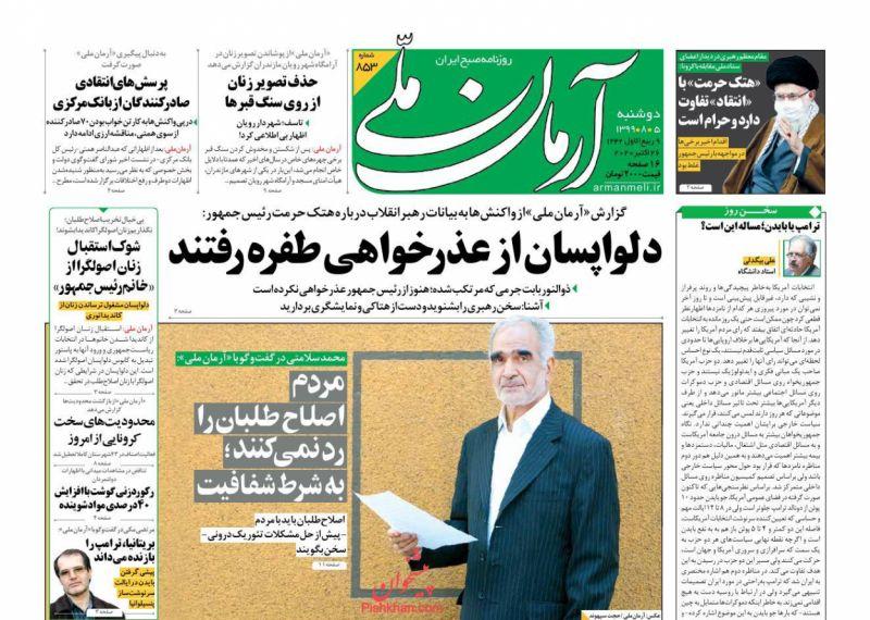 عناوین اخبار روزنامه آرمان ملی در روز دوشنبه ۵ آبان