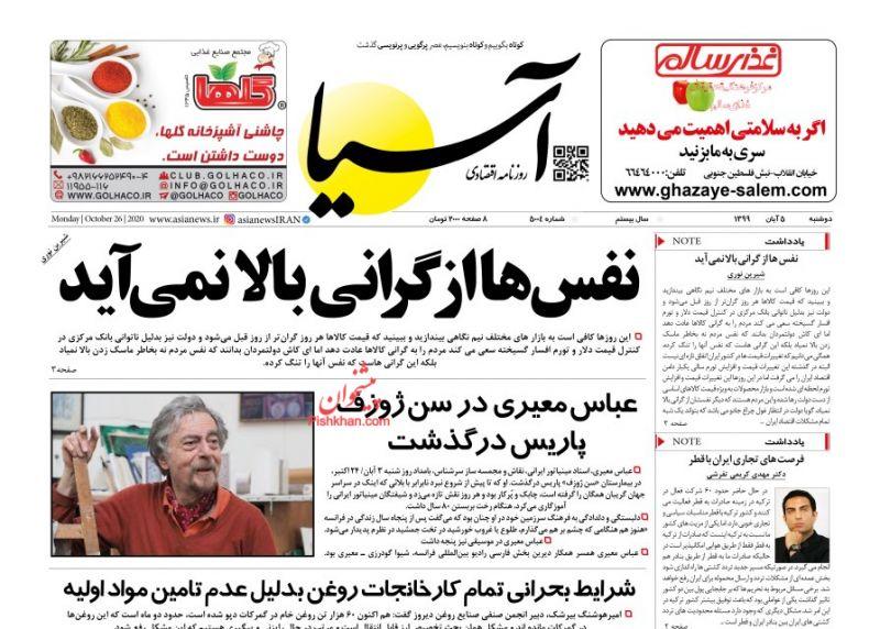 عناوین اخبار روزنامه آسیا در روز دوشنبه ۵ آبان