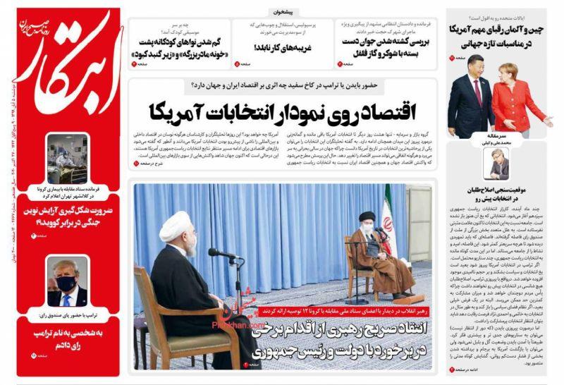 عناوین اخبار روزنامه ابتکار در روز دوشنبه ۵ آبان