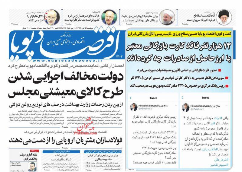 عناوین اخبار روزنامه اقتصاد پویا در روز دوشنبه ۵ آبان