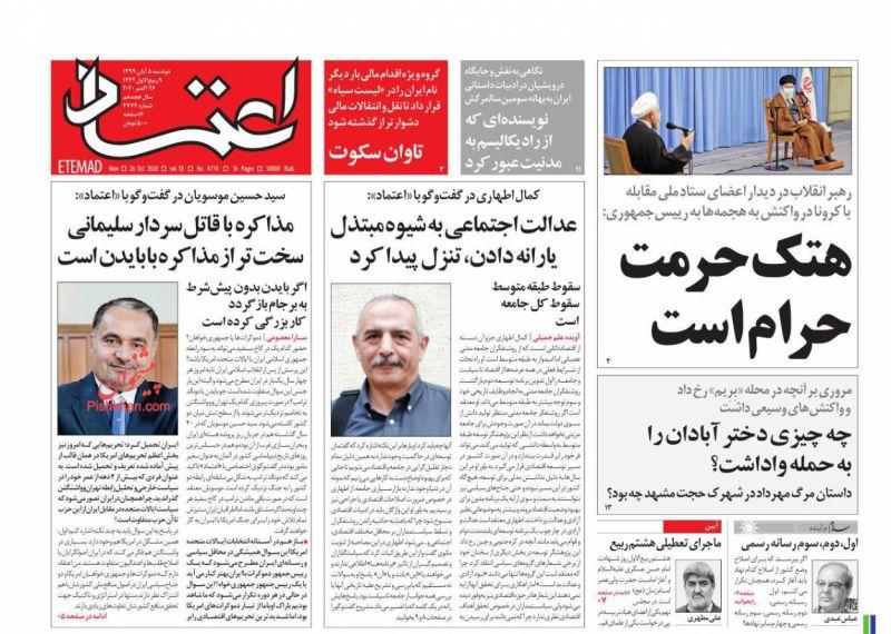 عناوین اخبار روزنامه اعتماد در روز دوشنبه ۵ آبان