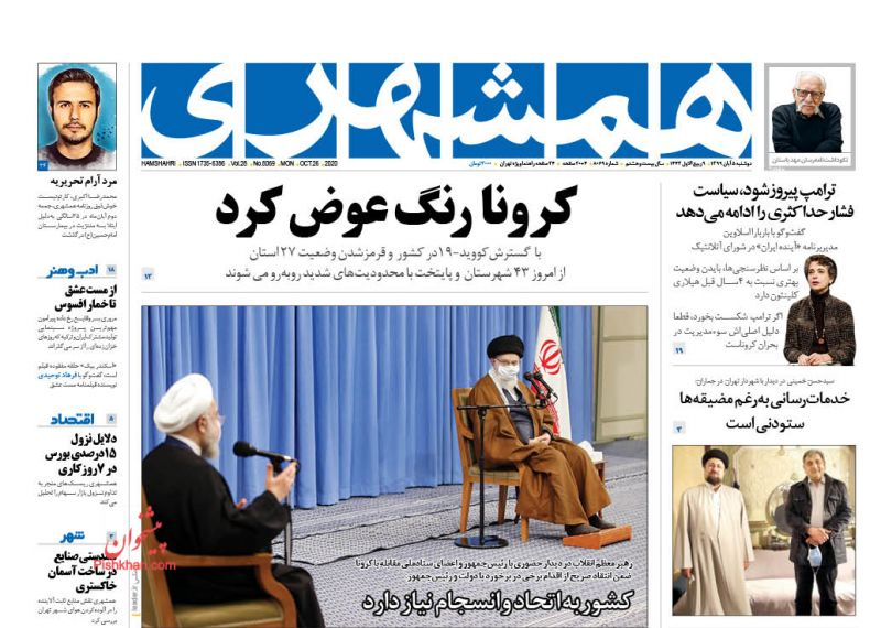 عناوین اخبار روزنامه همشهری در روز دوشنبه ۵ آبان