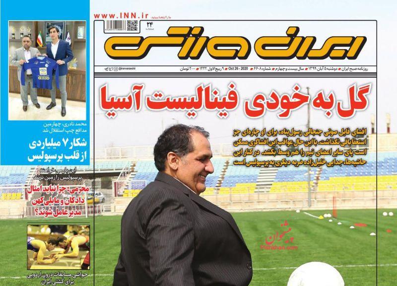 عناوین اخبار روزنامه ایران ورزشی در روز دوشنبه ۵ آبان