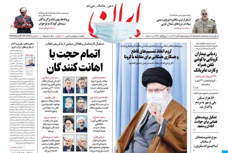 عناوین اخبار روزنامه ایران در روز دوشنبه ۵ آبان