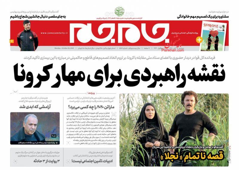 عناوین اخبار روزنامه جام جم در روز دوشنبه ۵ آبان