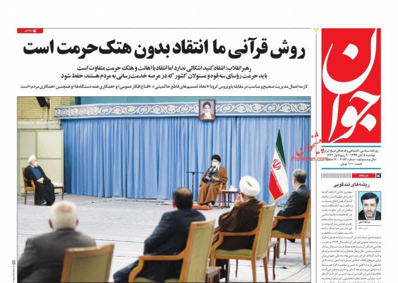 عناوین اخبار روزنامه جوان در روز دوشنبه ۵ آبان