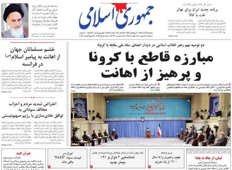 عناوین اخبار روزنامه جمهوری اسلامی در روز دوشنبه ۵ آبان