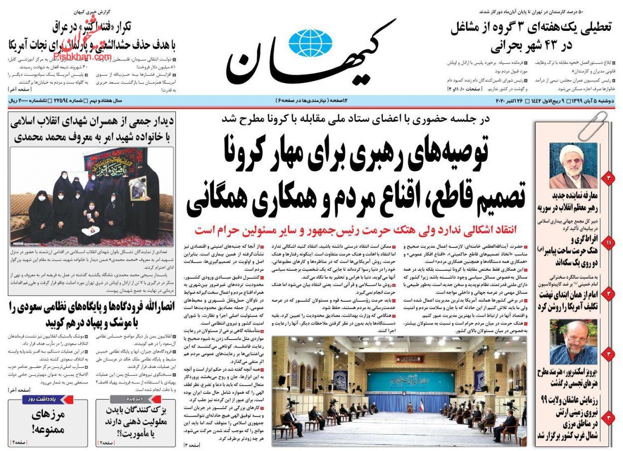 عناوین اخبار روزنامه کیهان در روز دوشنبه ۵ آبان