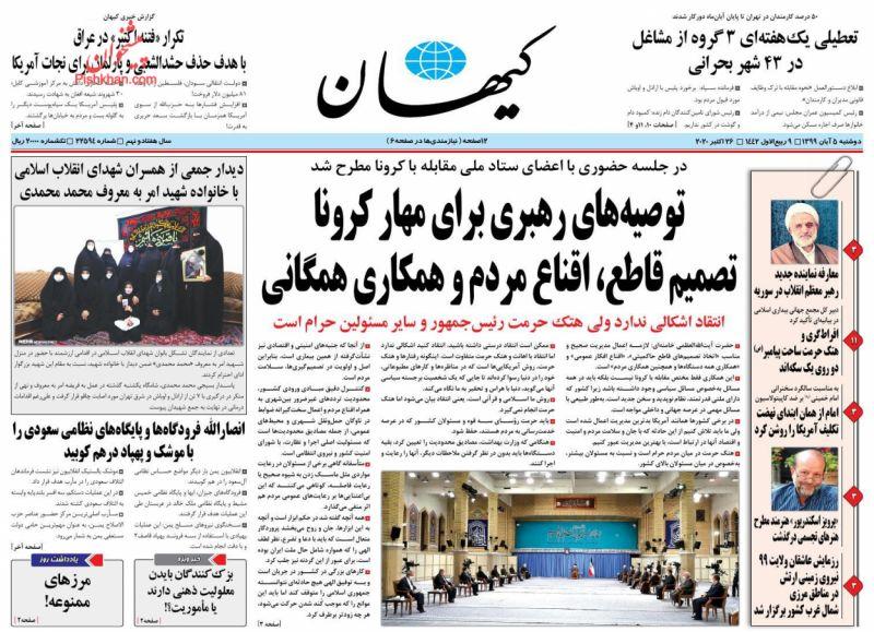 عناوین اخبار روزنامه کيهان در روز دوشنبه ۵ آبان