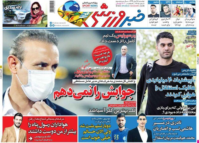 عناوین اخبار روزنامه خبر ورزشی در روز دوشنبه ۵ آبان