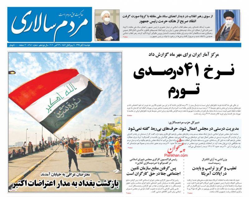 عناوین اخبار روزنامه مردم سالاری در روز دوشنبه ۵ آبان