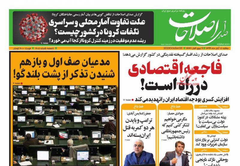 عناوین اخبار روزنامه صدای اصلاحات در روز دوشنبه ۵ آبان