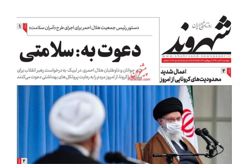 عناوین اخبار روزنامه شهروند در روز دوشنبه ۵ آبان