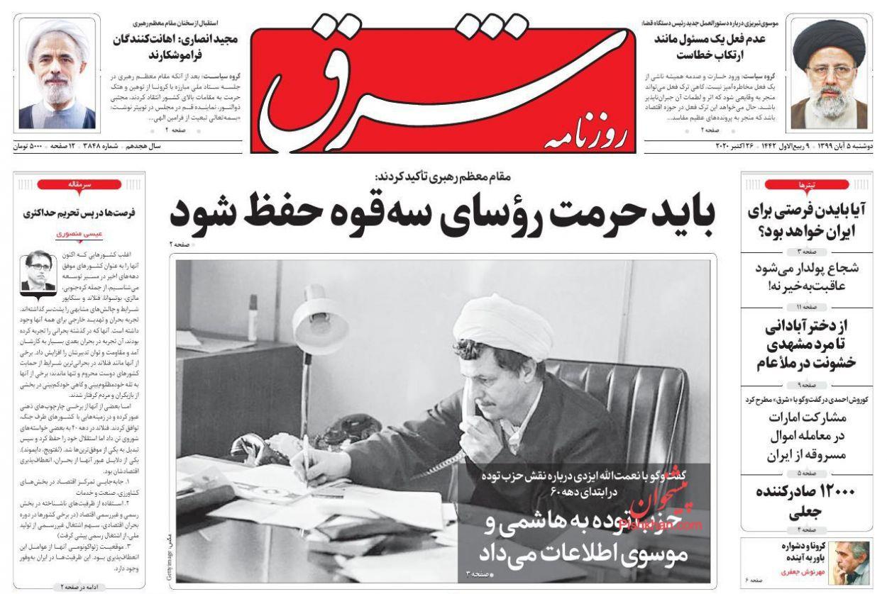 عناوین اخبار روزنامه شرق در روز دوشنبه ۵ آبان