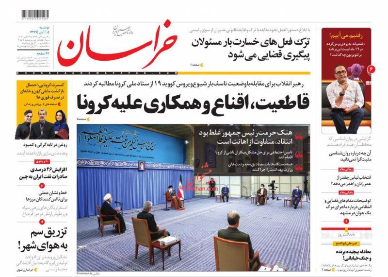 عناوین اخبار روزنامه خراسان در روز دوشنبه ۵ آبان