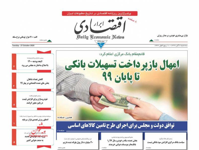 عناوین اخبار روزنامه ابرار اقتصادی در روز سهشنبه ۶ آبان