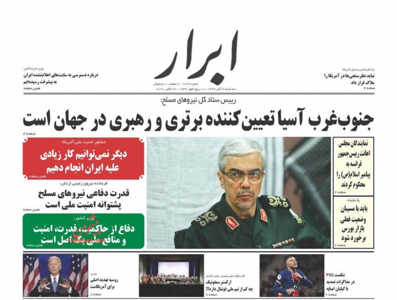 عناوین اخبار روزنامه ابرار در روز سهشنبه ۶ آبان