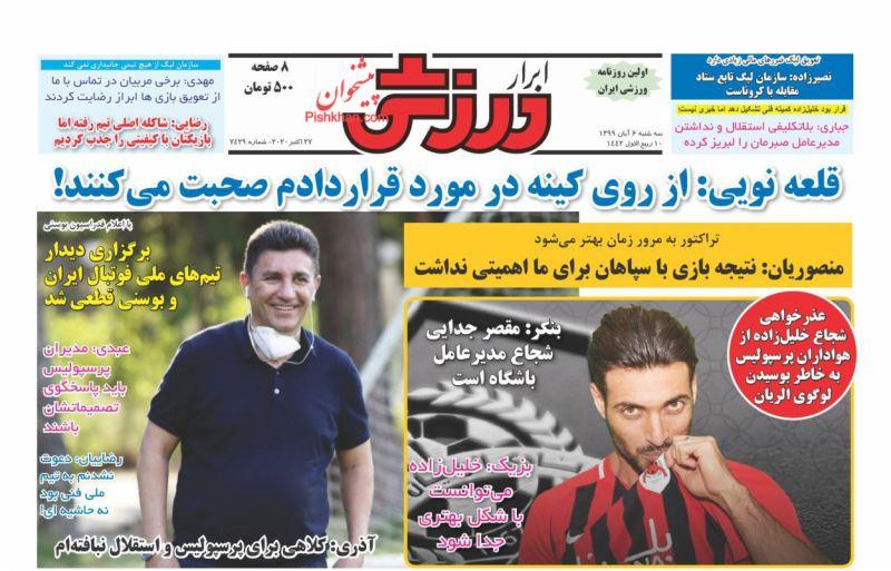 عناوین اخبار روزنامه ابرار ورزشى در روز سهشنبه ۶ آبان