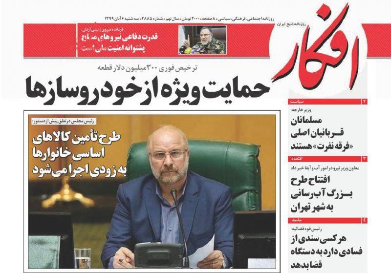 عناوین اخبار روزنامه افکار در روز سهشنبه ۶ آبان