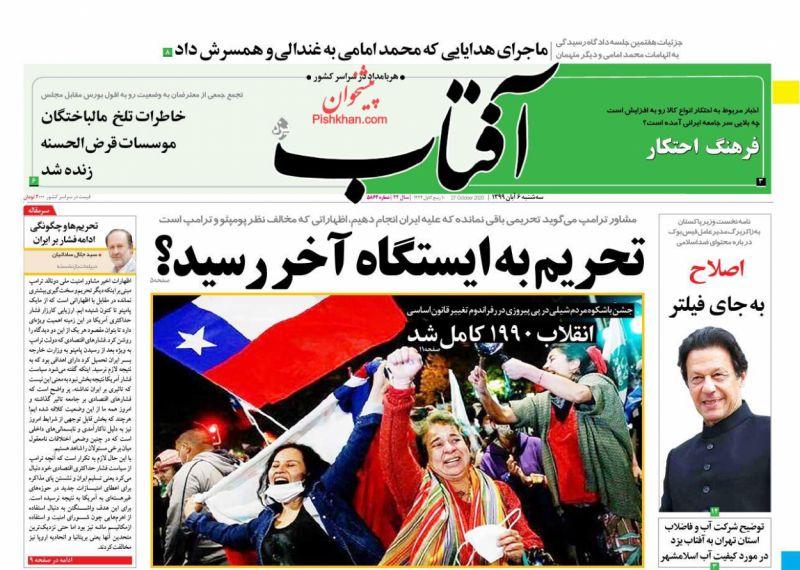 عناوین اخبار روزنامه آفتاب یزد در روز سهشنبه ۶ آبان