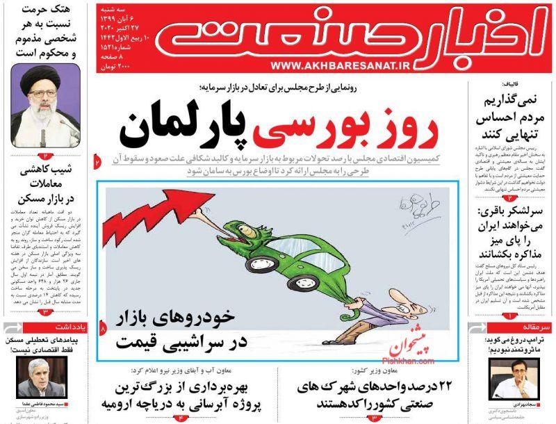 عناوین اخبار روزنامه اخبار صنعت در روز سهشنبه ۶ آبان