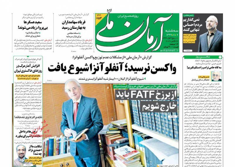 عناوین اخبار روزنامه آرمان ملی در روز سهشنبه ۶ آبان