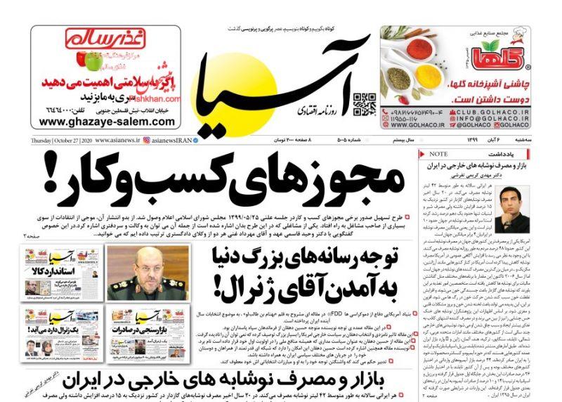 عناوین اخبار روزنامه آسیا در روز سهشنبه ۶ آبان