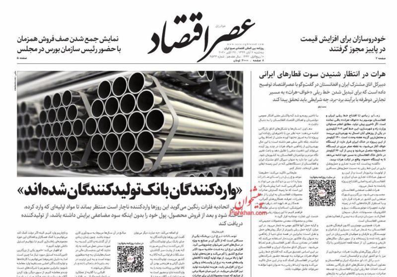 عناوین اخبار روزنامه عصر اقتصاد در روز سهشنبه ۶ آبان