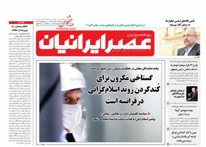 عناوین اخبار روزنامه عصر ایرانیان در روز سهشنبه ۶ آبان