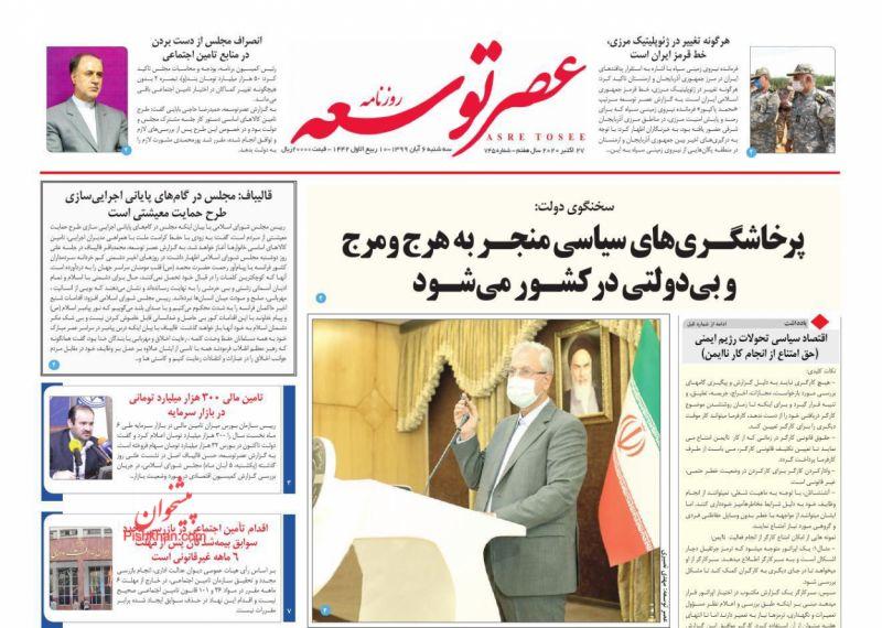 عناوین اخبار روزنامه عصر توسعه در روز سهشنبه ۶ آبان