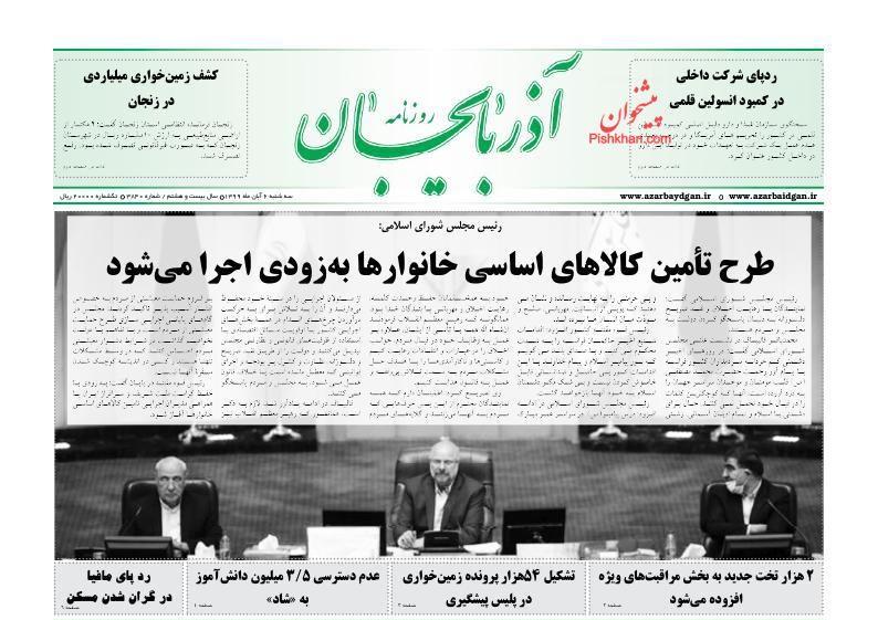عناوین اخبار روزنامه آذربایجان در روز سهشنبه ۶ آبان