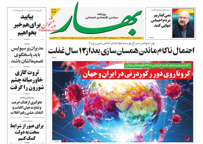 عناوین اخبار روزنامه بهار در روز سهشنبه ۶ آبان