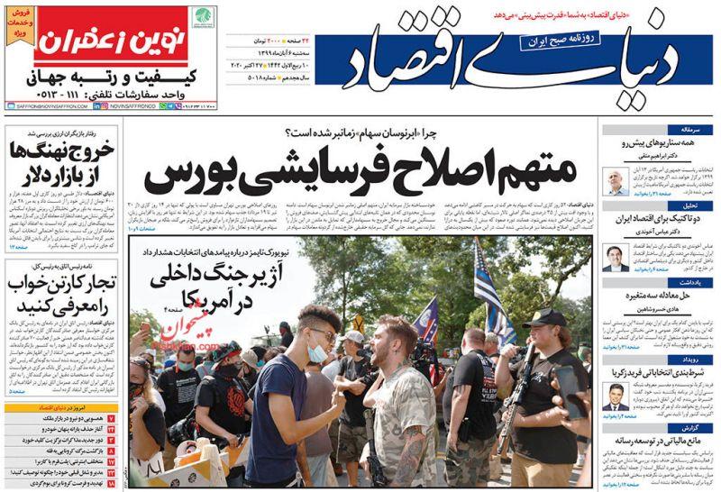عناوین اخبار روزنامه دنیای اقتصاد در روز سهشنبه ۶ آبان