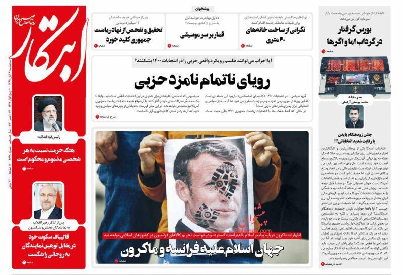عناوین اخبار روزنامه ابتکار در روز سهشنبه ۶ آبان