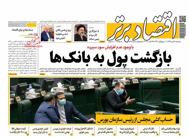 عناوین اخبار روزنامه اقتصاد برتر در روز سهشنبه ۶ آبان
