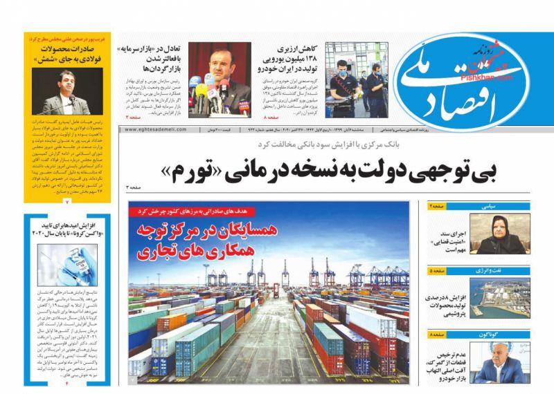 عناوین اخبار روزنامه اقتصاد ملی در روز سهشنبه ۶ آبان