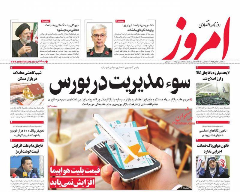 عناوین اخبار روزنامه امروز در روز سهشنبه ۶ آبان