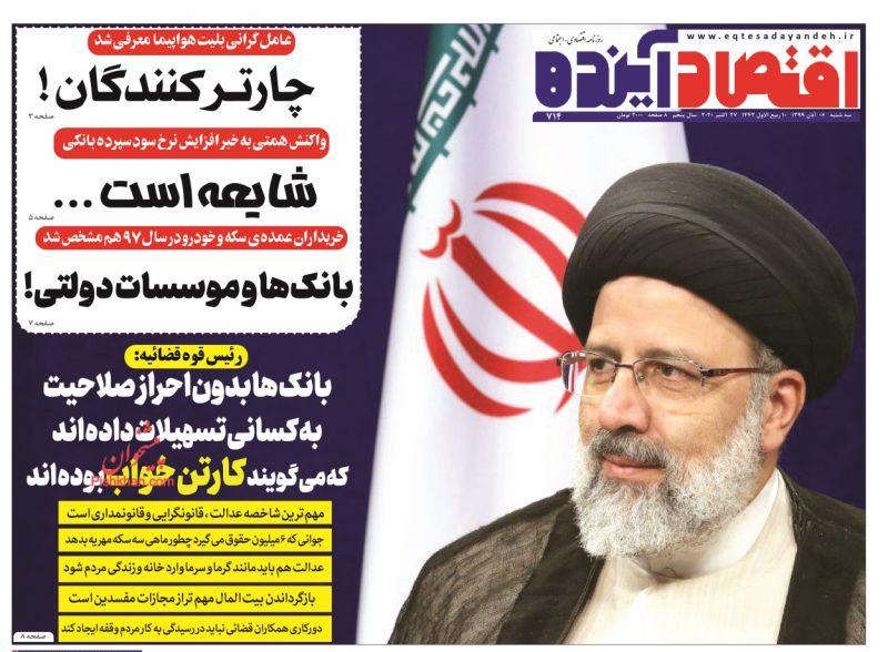 عناوین اخبار روزنامه اقتصاد آینده در روز سهشنبه ۶ آبان