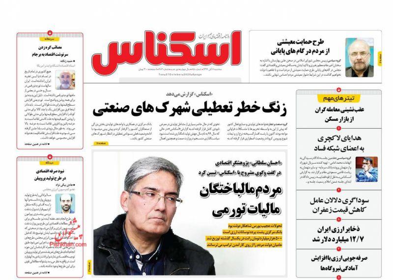 عناوین اخبار روزنامه اسکناس در روز سهشنبه ۶ آبان