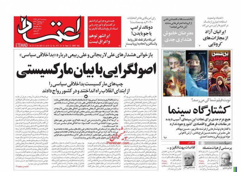 عناوین اخبار روزنامه اعتماد در روز سهشنبه ۶ آبان