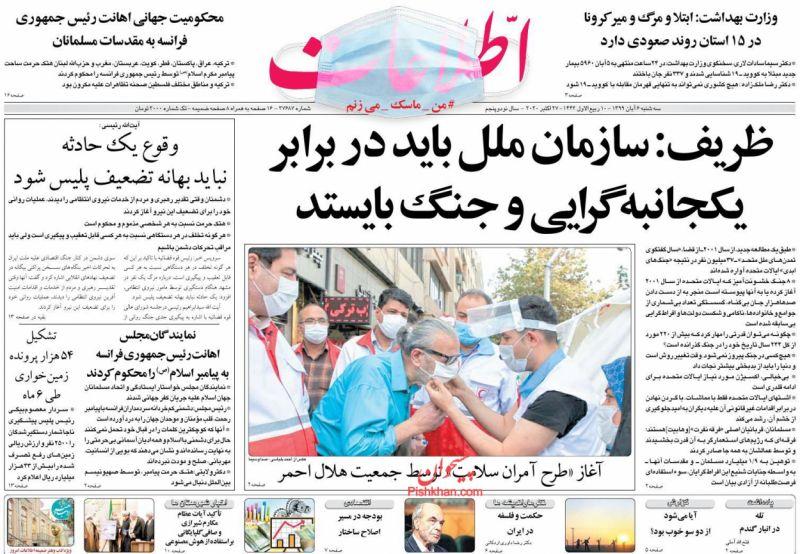 عناوین اخبار روزنامه اطلاعات در روز سهشنبه ۶ آبان