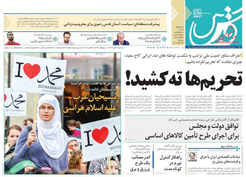عناوین اخبار روزنامه قدس در روز سهشنبه ۶ آبان
