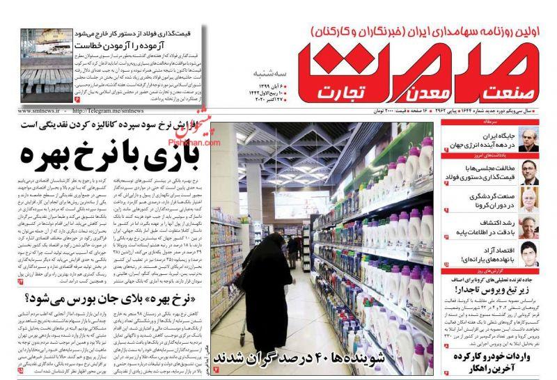 عناوین اخبار روزنامه صمت در روز سهشنبه ۶ آبان