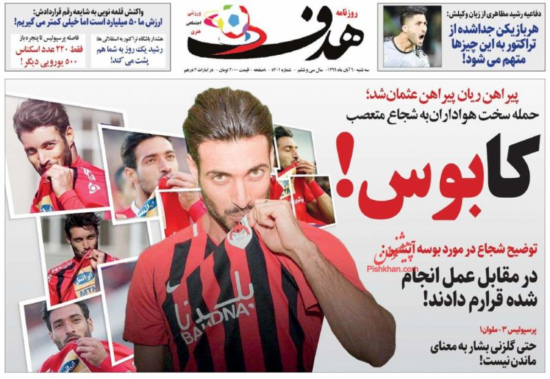 عناوین اخبار روزنامه هدف در روز سهشنبه ۶ آبان