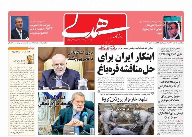 عناوین اخبار روزنامه همدلی در روز سهشنبه ۶ آبان