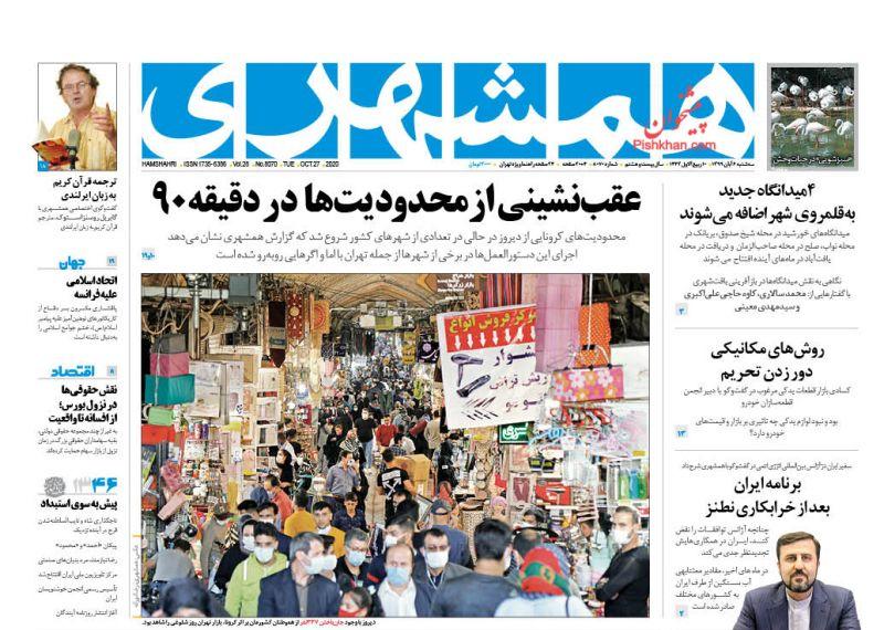 عناوین اخبار روزنامه همشهری در روز سهشنبه ۶ آبان