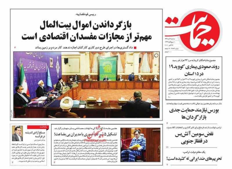 عناوین اخبار روزنامه حمایت در روز سهشنبه ۶ آبان