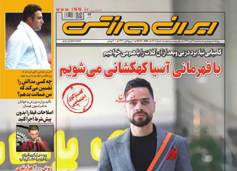 عناوین اخبار روزنامه ایران ورزشی در روز سهشنبه ۶ آبان