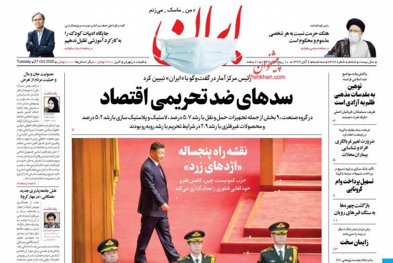 عناوین اخبار روزنامه ایران در روز سهشنبه ۶ آبان