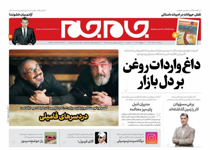 عناوین اخبار روزنامه جام جم در روز سهشنبه ۶ آبان